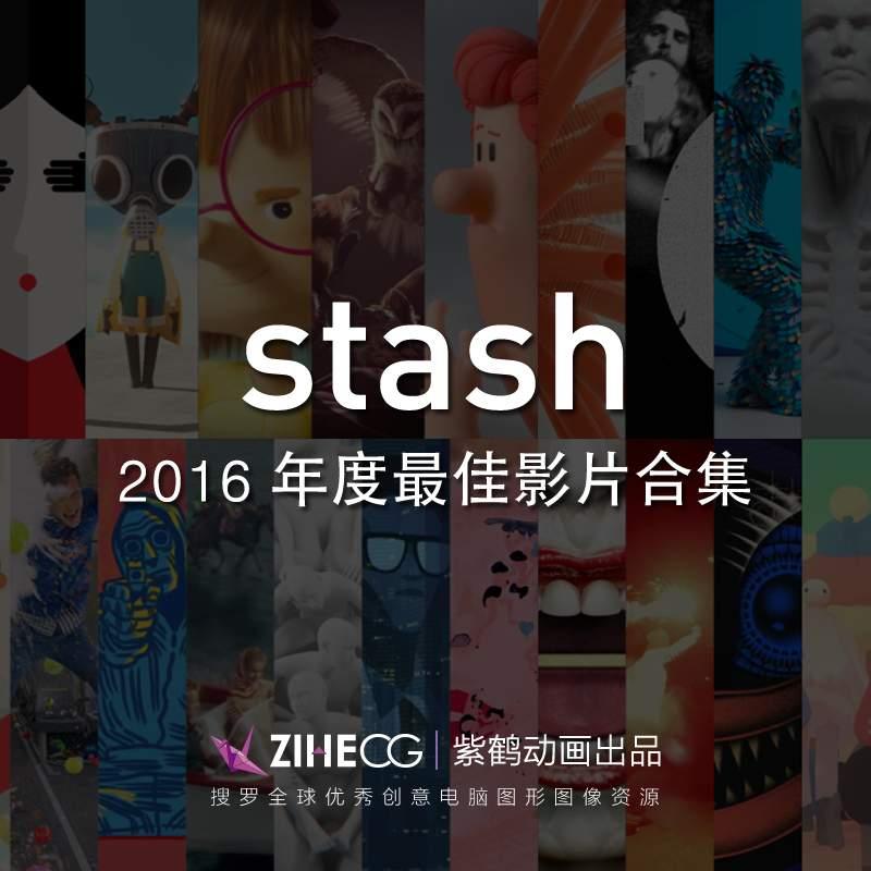 电视包装、广告创意、动画、短片 BEST OF STASH 2016