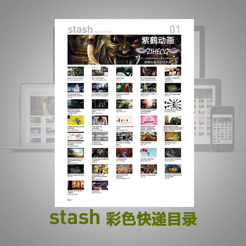 VIP福利 stash 1-134期合集目录 实体书