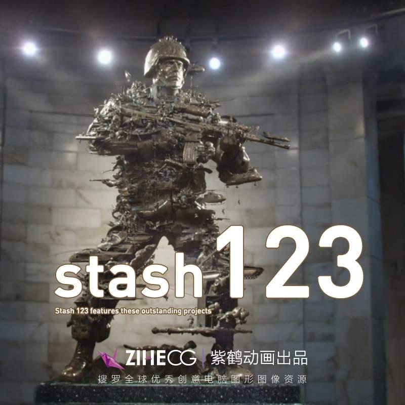 美国2017年5月STASH 123期 1080P VFX 电视包装、广告创意、动画