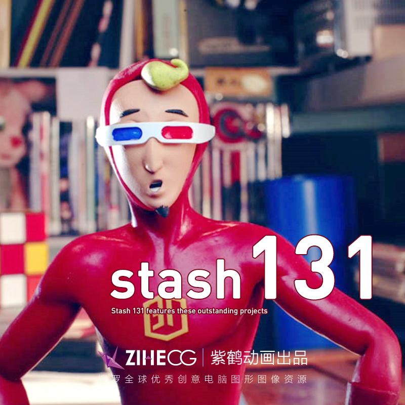 美国2018年9月STASH 131期 1080P VFX 电视包装、广告创意、动画