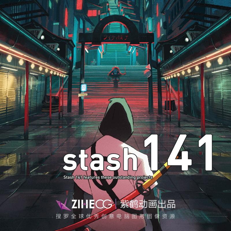美国2020年5月STASH 141期 1080P VFX 电视包装、广告创意、动画