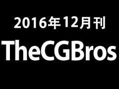Thecgbros出品世界的独立的CGI特效和电影短片平台20