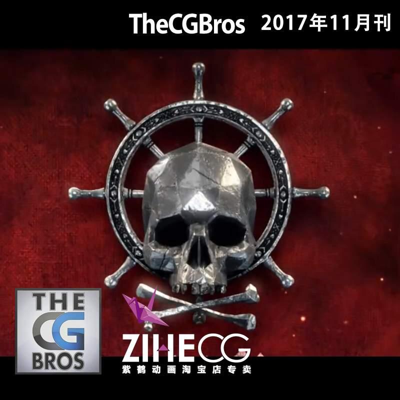 Thecgbros 出品世界的独立的CGI特效和电影短片平台2017年11月