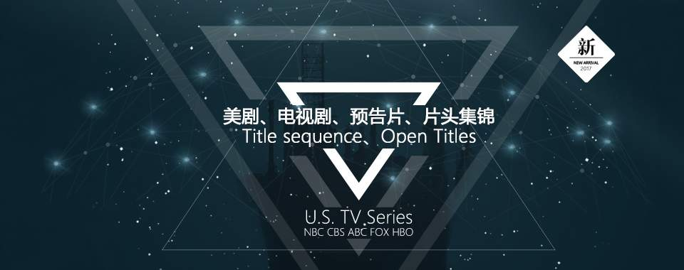 美剧、电视剧、片头集锦 Title sequence、Open Titles 01