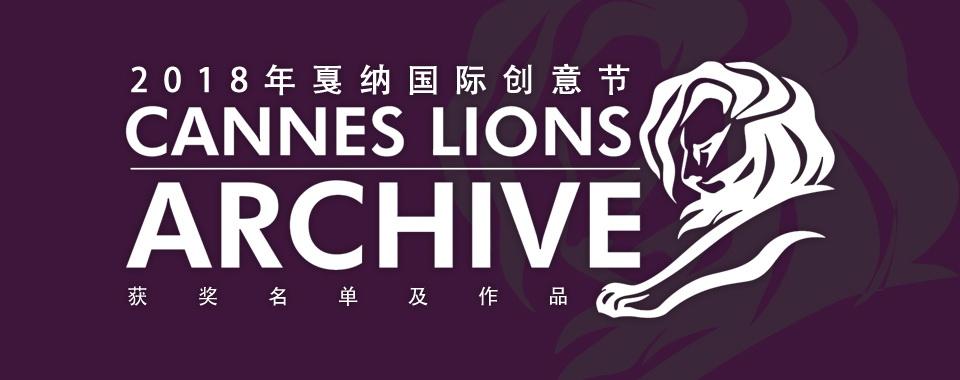Cannes Lions Archive 2018 戛纳国际广告创意电影节获奖作品