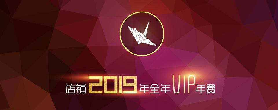 紫鹤动画店内2019年年费预定会员VIP