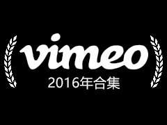 Vimeo STAFF PICKS官方认证创意 微电影等视频 2016