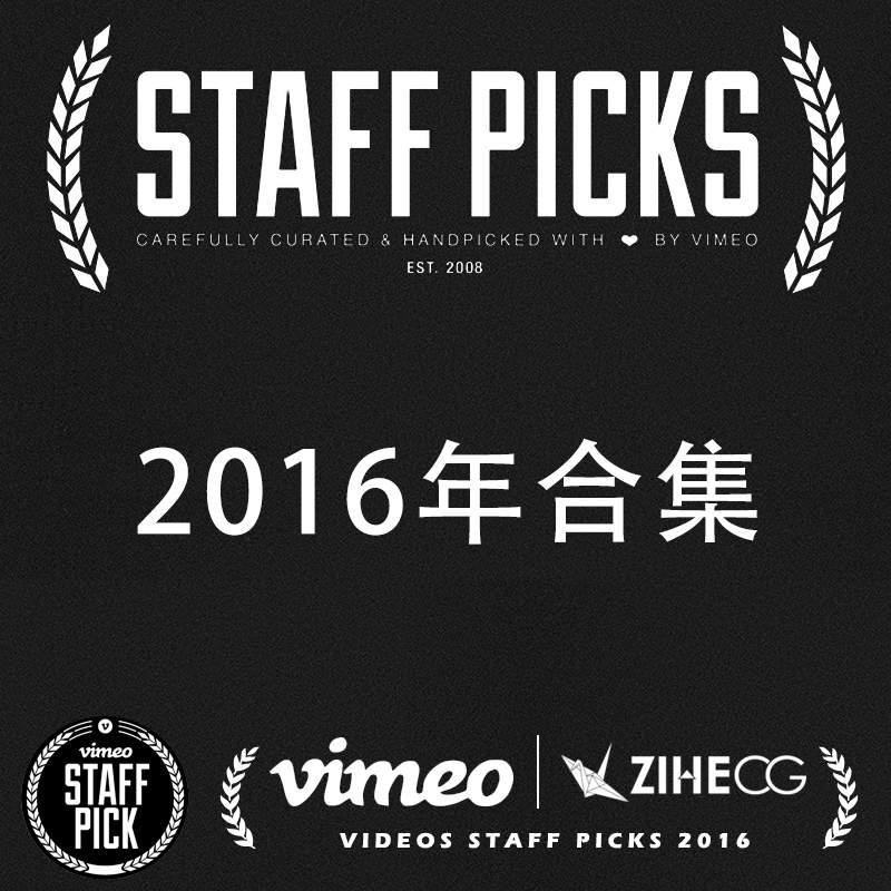 Vimeo STAFF PICKS官方认证创意 微电影等视频 2016年合集31期