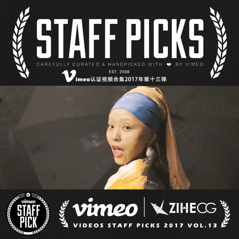 Vimeo STAFF PICKS官方认证创意等视频合集2017年第十三弹