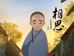 史上最感人的人中国动画《相思》