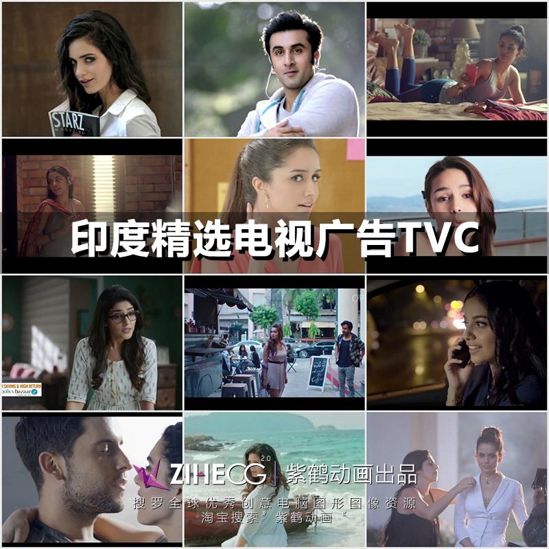 非高清 印度精选电视广告TVC