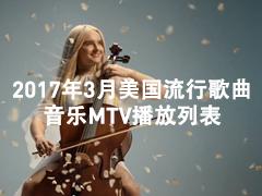 2017年3月收集欧美 美国流行歌曲音乐MTV 咖啡厅 小
