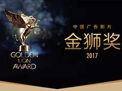 中国首届广告影片金狮奖2017年作品集
