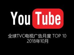 2018年10月份 YouTube全球TVC 电视广告TOP 10