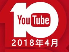 2018年4月份 YouTube全球TVC 电视广告TOP 10