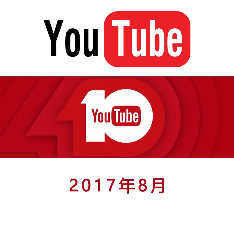 2017年8月份 YouTube全球TVC 电视广告TOP 10